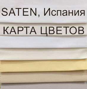 Ткань SATEN