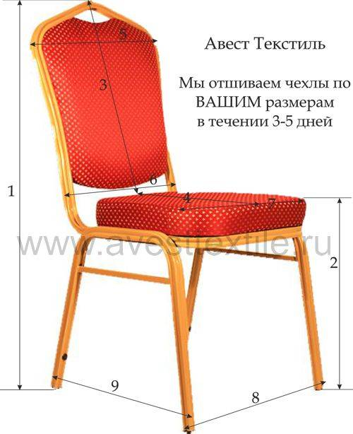 Как сшить чехол на стул с пошаговой