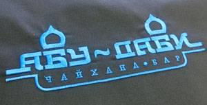 Вышивка АБУ-БАБИ 20х7см