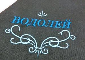 Вышивка логотипа ВОДОЛЕЙ, размер 120х90 мм