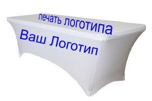 Чехол-Стрейч на стол с ЛОГОТИПОМ